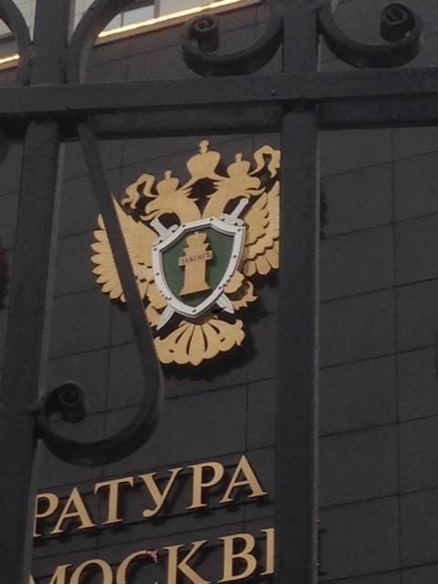 Московская прокуратура ошиблась в слове «законъ»