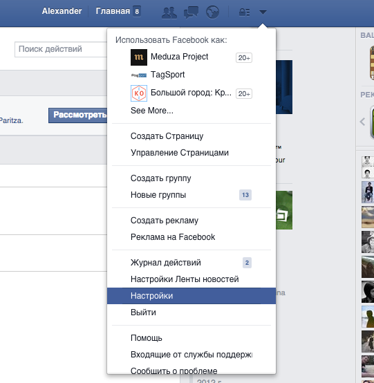 интернете как поставить картинку в поздравление на фейсбук большому количеству труб