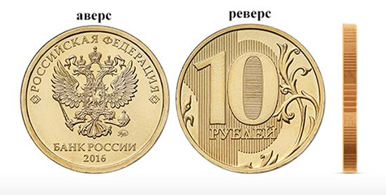 Изменения в монетах россии 5 рублевая монета 2016 года цена