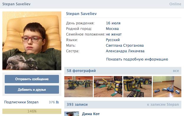 «ВКонтакте» возвратила функцию пятилетней давности для поддержки школьника Степана