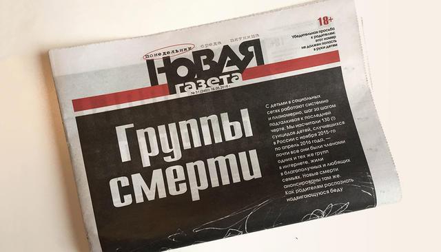 Картинки по запросу Зачем «Новая газета»