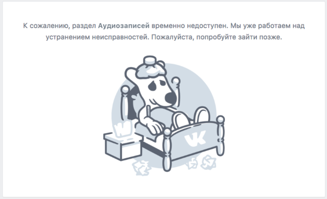 Юзеры «ВКонтакте» пожаловались наотсутствие аудиозаписей