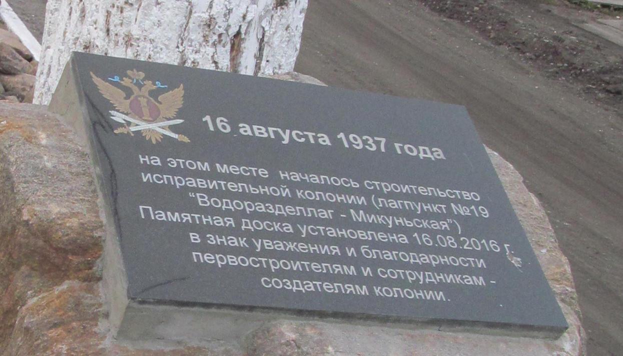 «Взнак уважения создателям колонии»: вКоми увековечили память строителей ГУЛАГа