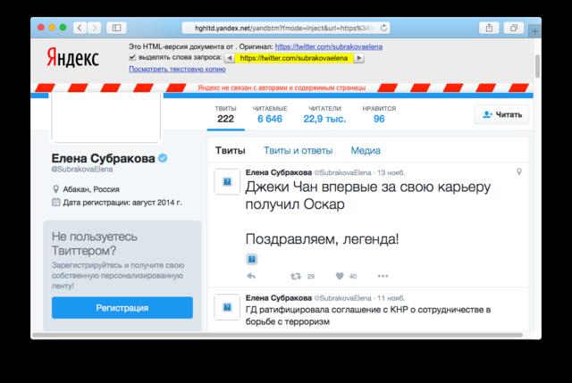Twitter Савченко взломали, написав на основной: «Путин— великий человек!»