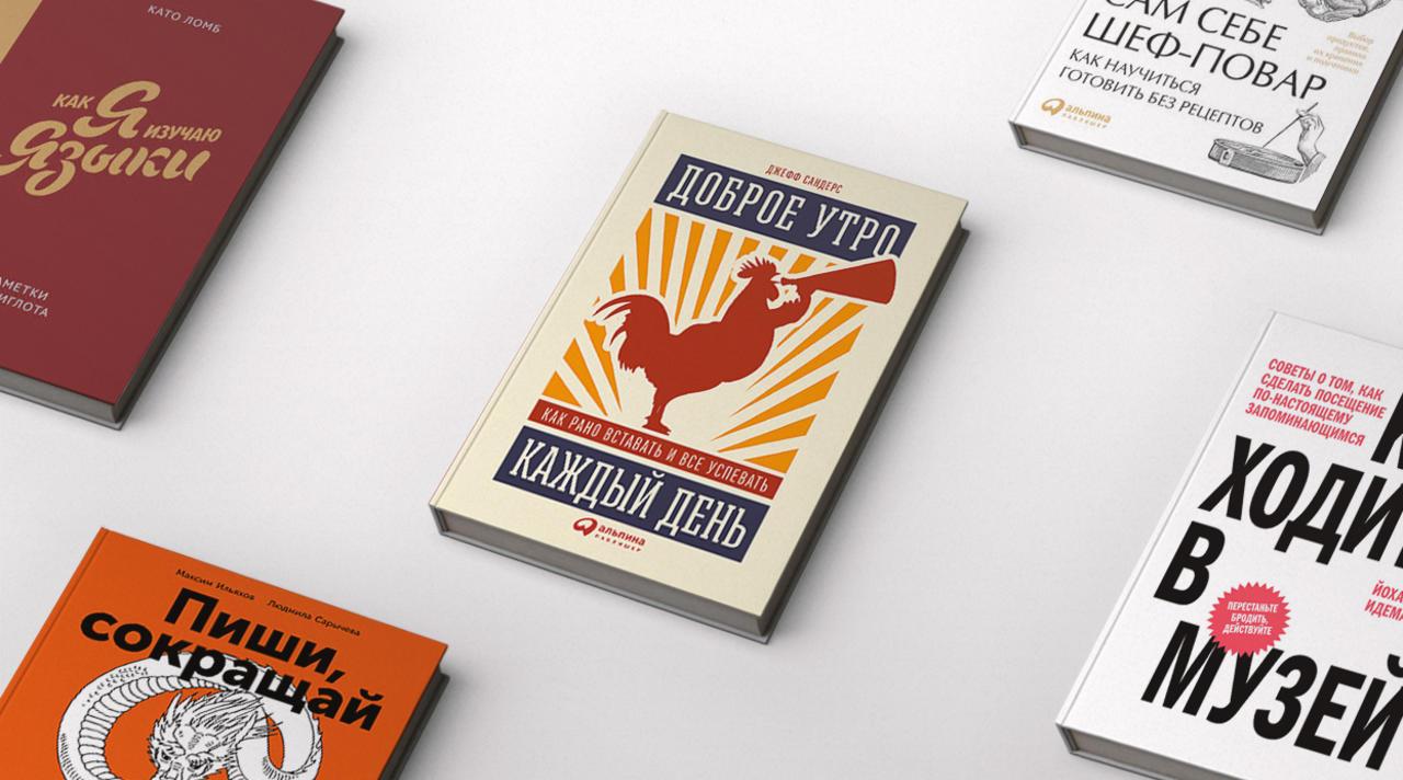 Как рано вставать, ходить в музей и готовить без рецептов: 7 книг, которые помогут вам чему