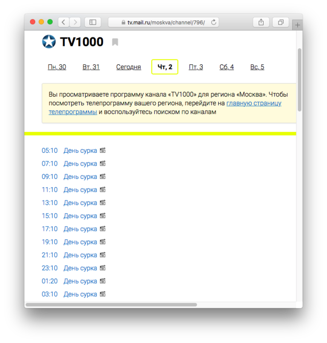 TV1000 устроит зрителям «День сурка»