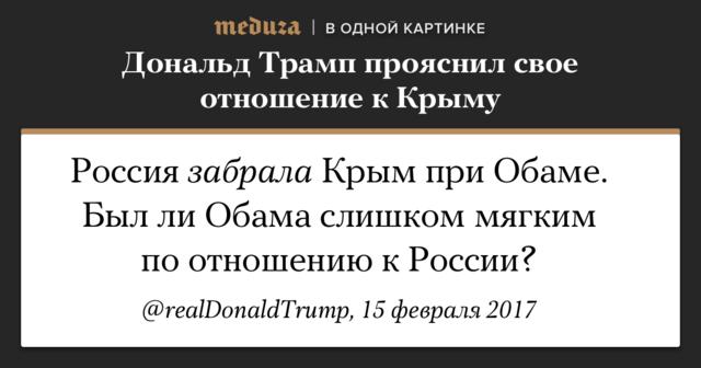 "Подробнее <a href=""https://meduza.io/feature/2017/02/15/belyy-dom-hochet-chtoby-rossiya-vernula-krym-ukraine-donald-tramp-pravda-narushaet-svoe-predvybornoe-obeschanie"" target=""_blank"">про Белый дом иКрым</a>."