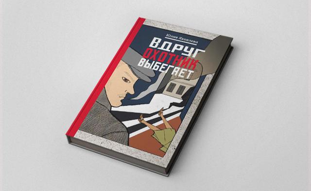 Детектив осталинской эпохе иеще пять легких книг, покоторым можно изучать историю