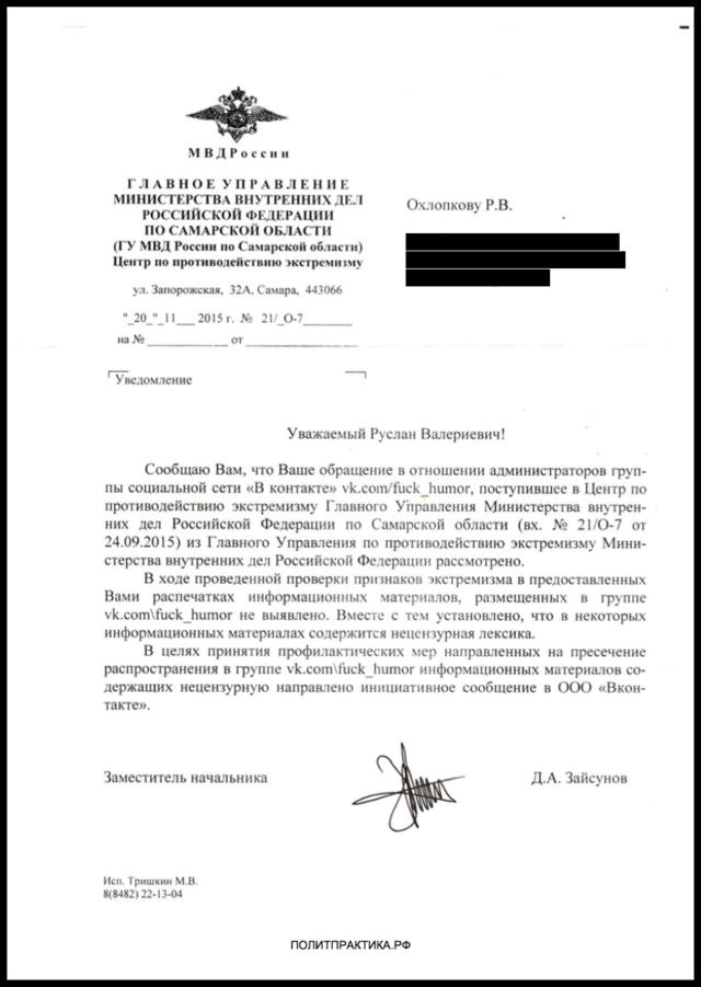 Руслан Охлопков ведет активную переписку сгосорганами ивыкладывает еенасайт движения «Политическая практика»