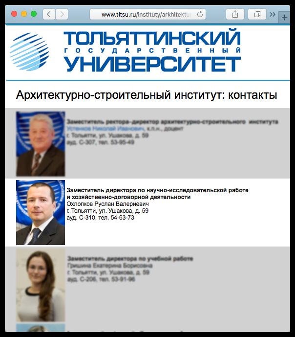 Руслан Охлопков— замдиректора понаучно-исследовательской работе ихозяйственно-договорным отношениям Архитектурно-строительного института ТГУ
