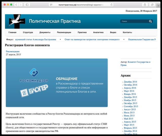 Один изпроектов «Политической практики» призывает участников зарегистрировать блог своего оппонента