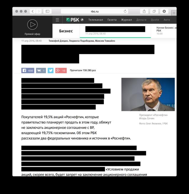 РБК порешению суда обнародовал опровержение статьи про «Роснефть»