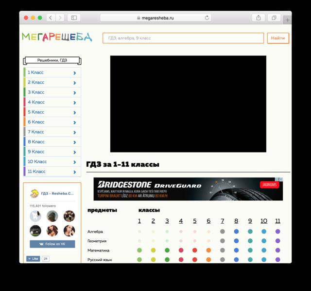 Сайт для беларусских школьников гдз