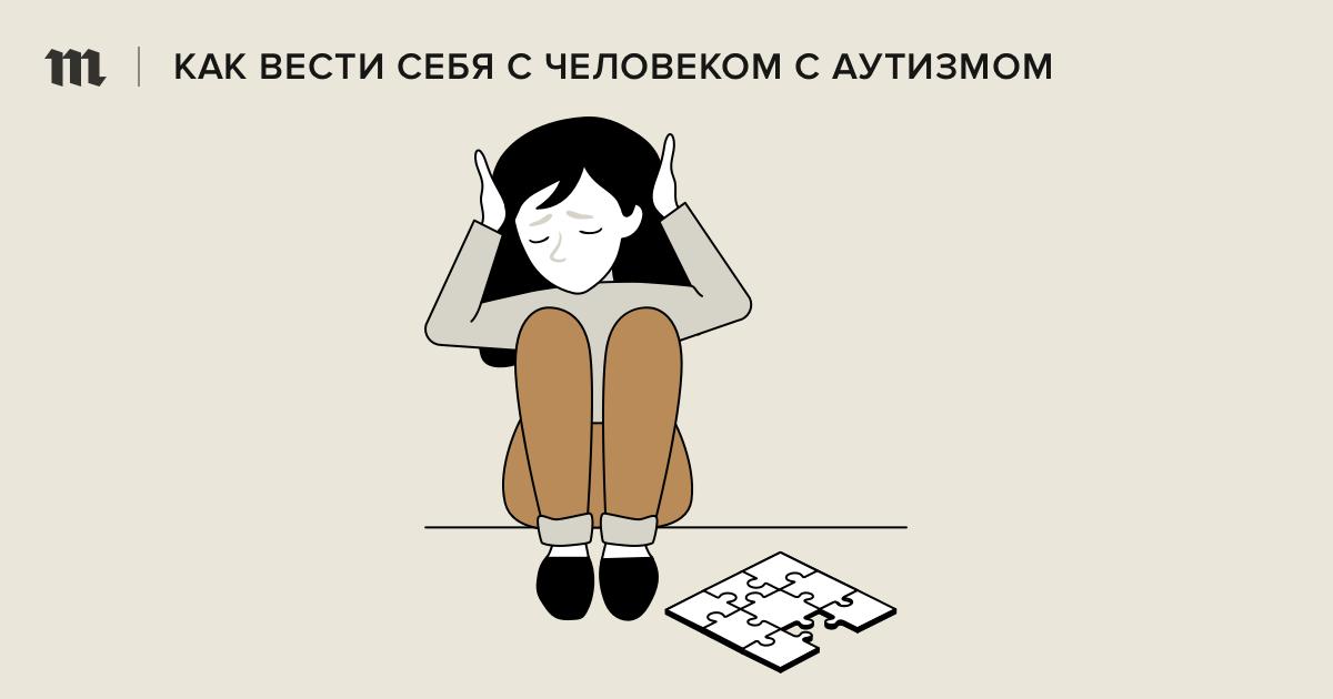 Как организовать жизнь взрослых с аутизмом