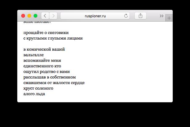Сурков написал стихотворение овесне, оттепели иснеговиках