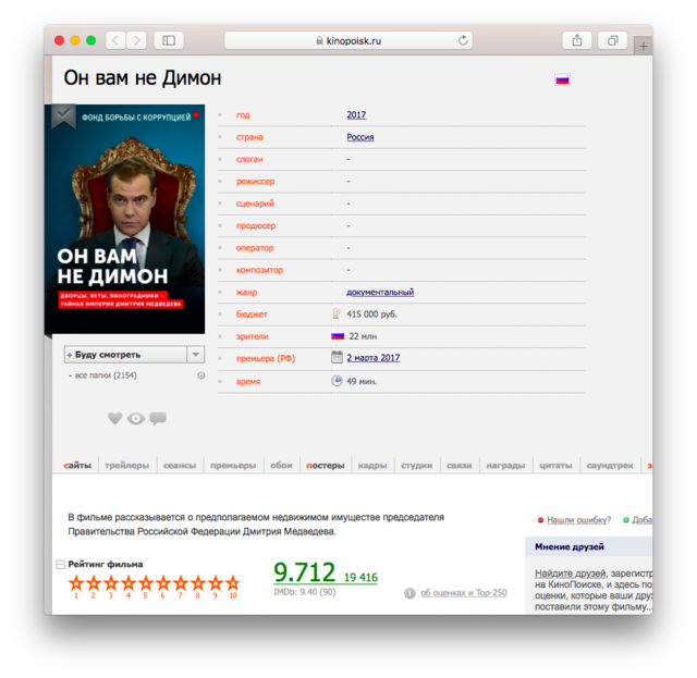 Фильм Алексея Навального стал лучшим поверсии Кинопоиска имирового рейтинга IMDb