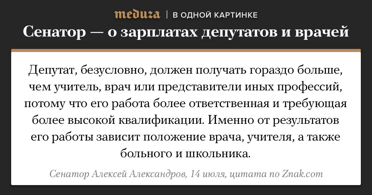 Таким образом Алексей Александров прокомментировал ситуацию в Красноярском крае, где местные депутаты подняли себе зарплату в два раза.