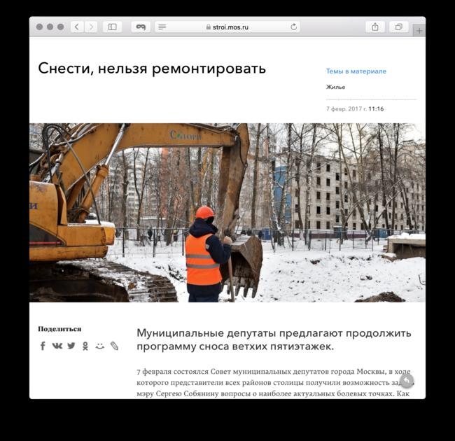 Новость обинициативе муниципальных депутатов, опубликованная насайте московского стройкомплекса еще дотого, как состоялся съезд, где была представлена инициатива