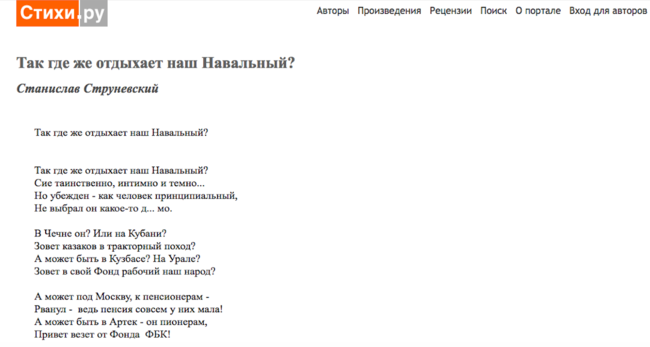 Ссайта «Стихи.ру» пропал «аккаунт Бастрыкина»