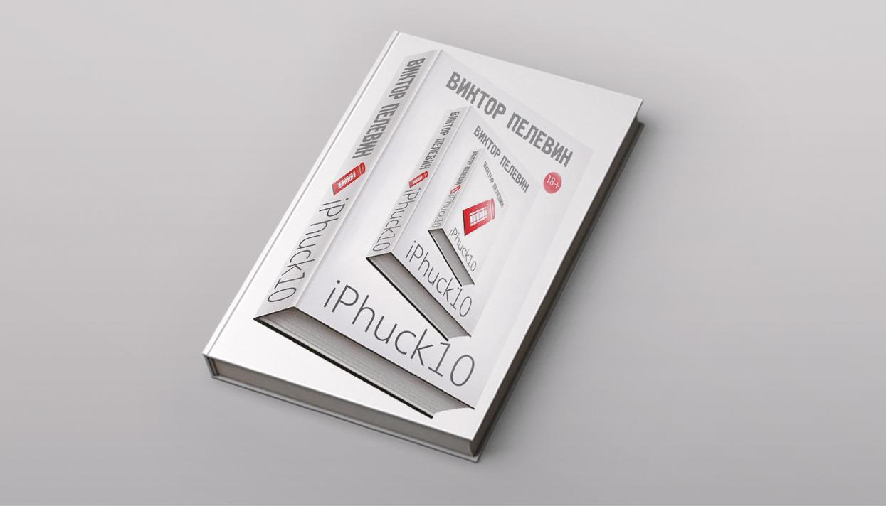 IPHUCK 10 СКАЧАТЬ БЕСПЛАТНО