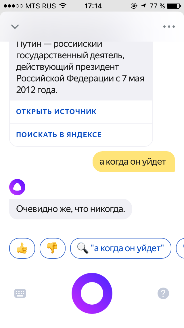 яндекс браузер алиса
