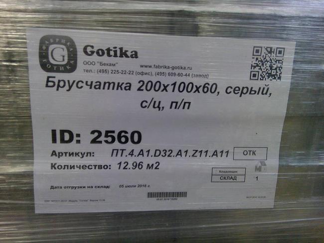 Бетонная плитка смаркировкой фабрики «Готика» икомпании «Бекам»