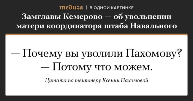 """ВКемерово <a href=""""https://meduza.io/feature/2017/10/31/v-avguste-2017-go-kseniya-pahomova-stala-koordinatorom-navalnogo-v-kemerovo-ee-mamu-uvolili-parnya-otchislili-a-babushke-ugrozhayut-uvolneniem"""" target=""""_blank"""">уволили сработы</a> Наталью Пахомову— мать Ксении Пахомовой, руководителя местного штаба Алексея Навального. Наталья была директором школы искусств №50. Вшколе провели собрание коллектива, накотором выступил заместитель главы Кемерово посоциальным вопросам Олег Коваленко. Пословам Ксении Пахомовой, коллектив школы поддерживает еемать."""