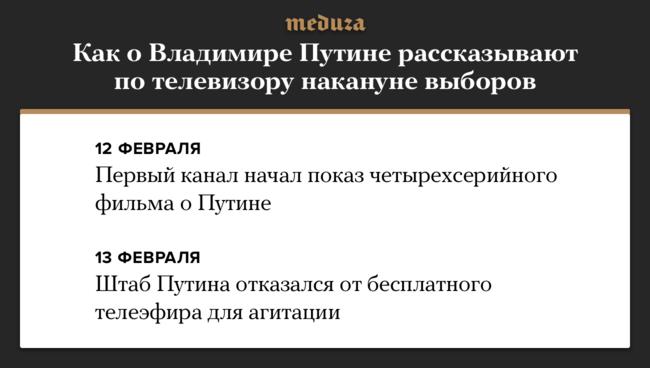 """13февраля штаб кандидата впрезиденты Владимира Путина <a href=""""https://www.vedomosti.ru/politics/news/2018/02/13/750819-shtab-putina-otkazalsya-teleefira"""" target=""""_blank"""">отказался</a> отучастия враспределении бесплатного теле- ирадиоэфира для агитации. Это произошло наследующий день после того, как Первый канал решил повторить ввечернем прайм-тайме четырехчасовой <a href=""""https://meduza.io/feature/2017/06/11/oliver-stoun-beret-intervyu-u-putina-i-simpatiziruet-kremlyu-chto-s-nim-sluchilos"""" target=""""_blank"""">фильм</a> Оливера Стоуна оПутине— онбудет выходить с12 по15февраля. Партия «Яблоко» идругой кандидат Ксения Собчак уже <a href=""""https://meduza.io/news/2018/02/13/yabloko-nazvalo-pokaz-filma-putin-na-pervom-kanale-nezakonnoy-agitatsiey"""" target=""""_blank"""">объявили</a> показ фильма незаконной агитацией. В2016 году Центризбирком <a href=""""http://www.cikrf.ru/analog/vib_d16/2016/SMI_2016_11-06.pdf"""" target=""""_blank"""">разъяснял</a>, что фильм окандидате (втом числе впрезиденты) срассказом обиографии ислужебной деятельности— это агитация, которая должна быть надлежащим образом оформлена иоплачена."""