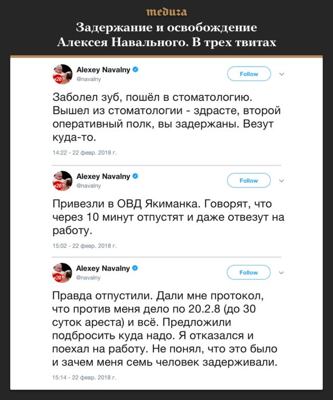 ВМоскве задержали Алексея Навального, аменьше чем через час отпустили. Что это было, Навальный непонял.