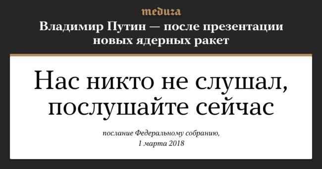 """Входе послания Федеральному собранию президент Владимир Путин <a href=""""https://meduza.io/news/2018/03/01/putin-ob-yavil-ob-ispytaniyah-novoy-rakety-s-yadernym-dvigatelem"""" target=""""_blank"""">показал</a> <a href=""""https://meduza.io/news/2018/03/01/vo-vremya-poslaniya-putina-pokazali-video-zapuska-ballisticheskoy-rakety"""" target=""""_blank"""">несколько</a> перспективных разработок стратегического ракетного вооружения, которое, поего словам, неимеет аналогов вмире. Путин заметил, что это оружие было создано как ответ надействия США порасширению систем противоракетной обороны. Поего словам, новое оружие делает расширение НАТО бессмысленным."""