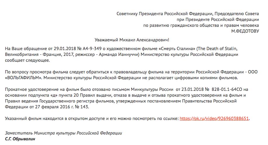 Минкульт отправил Совету поправам человека ссылку на«Смерть Сталина». Пиратскую!