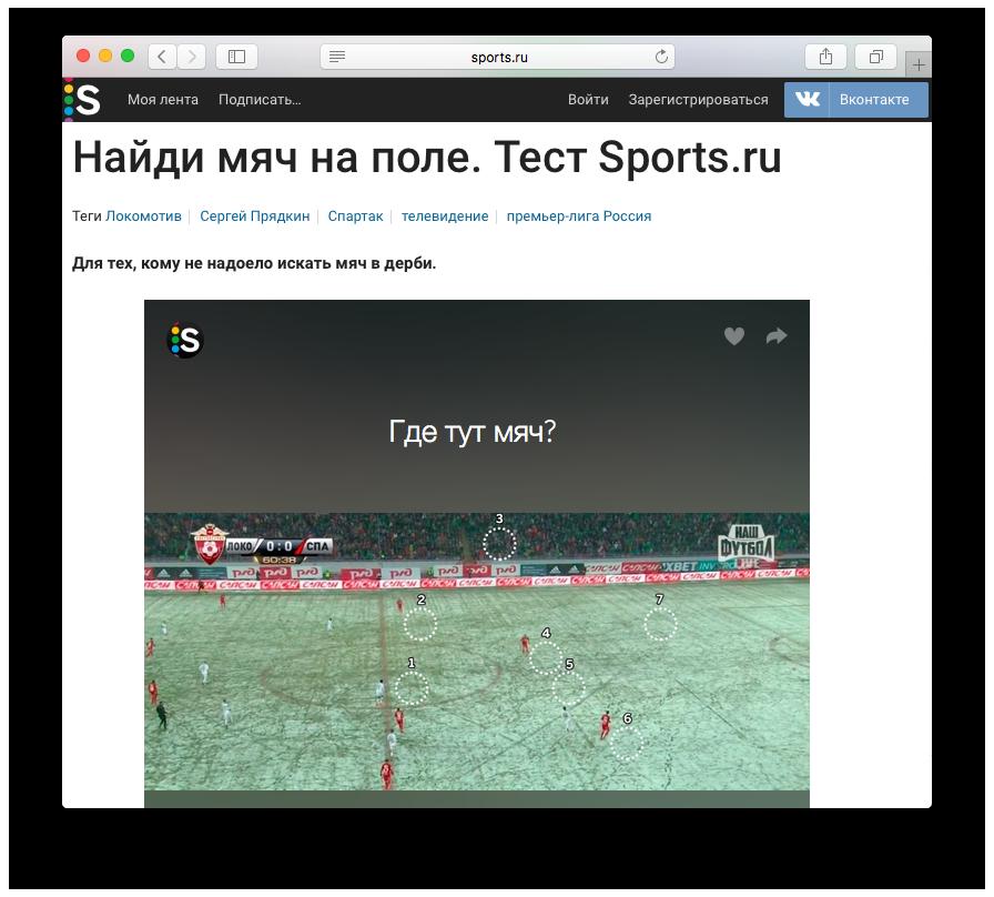 «Спартак» и«Локомотив» сыграли вфутбол назаснеженном поле. Зрителям ничего небыло видно, Sports.ru посвятил матчу игру «Найди мяч»