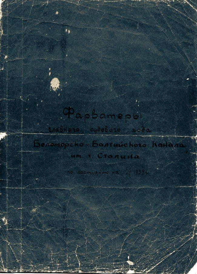 Первая лоция Беломорканала, составленная Михаилом Григоровичем
