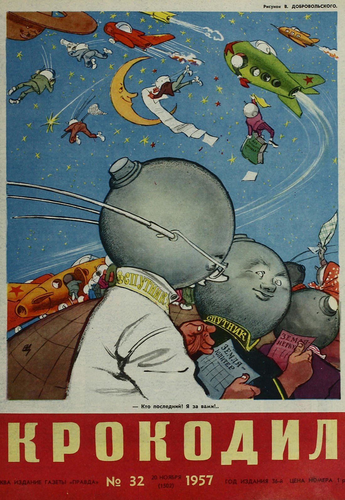 Soviet cartoons about the New Year (see after the article) 73