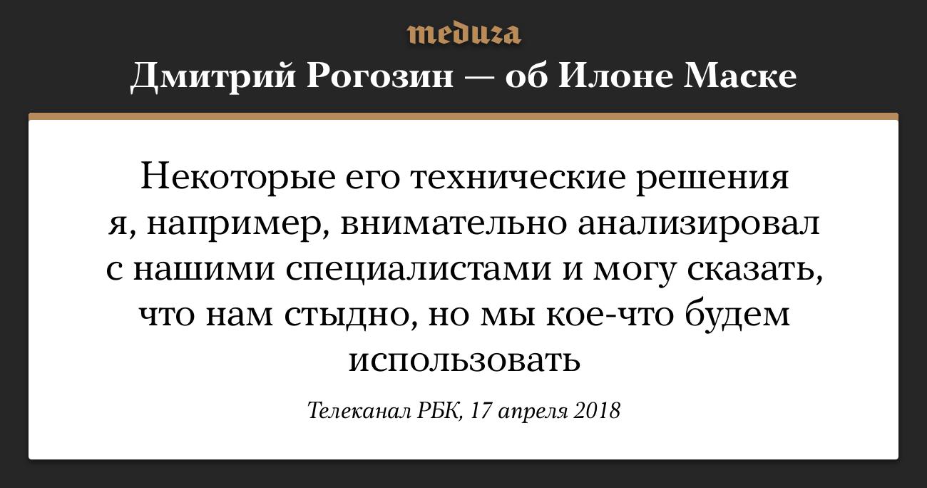Дмитрий Рогозин предложил использовать наработки Илона Маска. Цитата