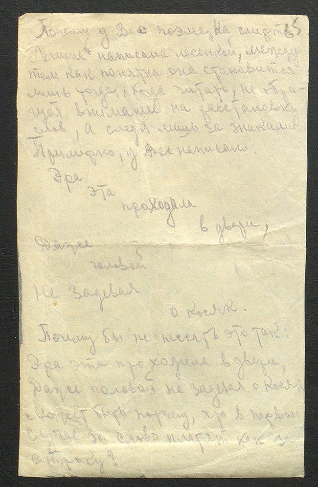 """«Почему уВас поэма """"Насмерть Ленина"""" написана лесенкой, между тем как понятна она становится лишь тогда, когда читать, необращая внимание нарасстановку слов, аследя лишь зазнаками. <…> Может быть потому, что впервом случае заслово платят как застрочку?»"""