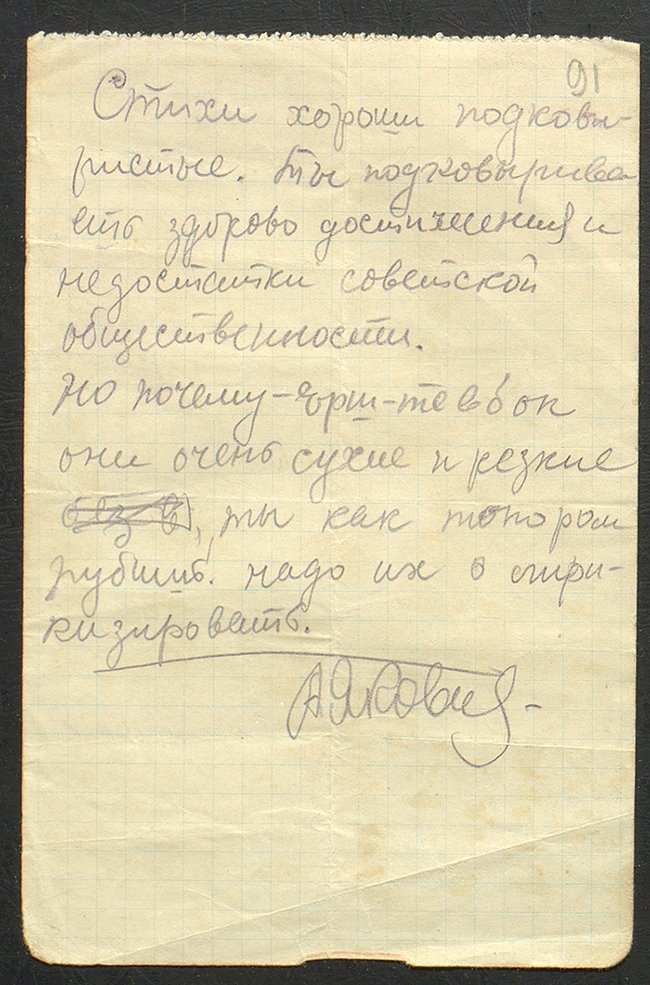 «Стихи хороши подковыристые. Тыподковыриваешь здорово достижения инедостатки советской общественности. Нопочему— Ерш-те вбок они очень сухие ирезкие, тыкак топором рубишь. Надо ихолирикизировать».