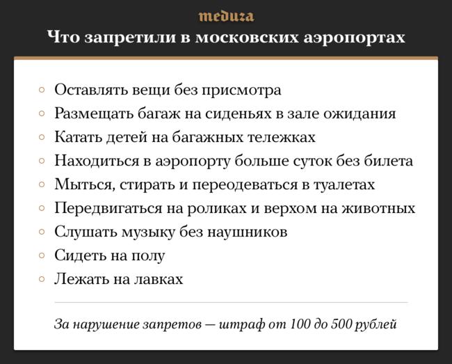 """Московская областная дума <a href=""""http://www.mosoblduma.ru/Press_centr/news/item/116159/"""" target=""""_blank"""">приняла</a> закон, позволяющий штрафовать занарушение правил поведения ваэропортах. Эти правила будут действовать вДомодедово, Шереметьево иЖуковском. Нааэропорт Внуково запреты нераспространяются."""