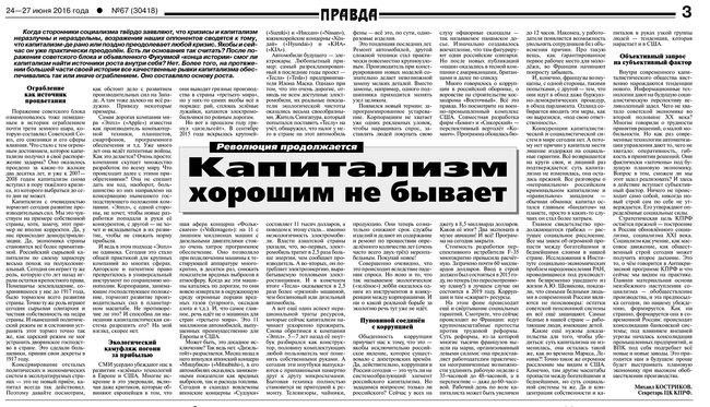 Троллям В.Путина приготовиться! Илон Маск готовит разгромный проект