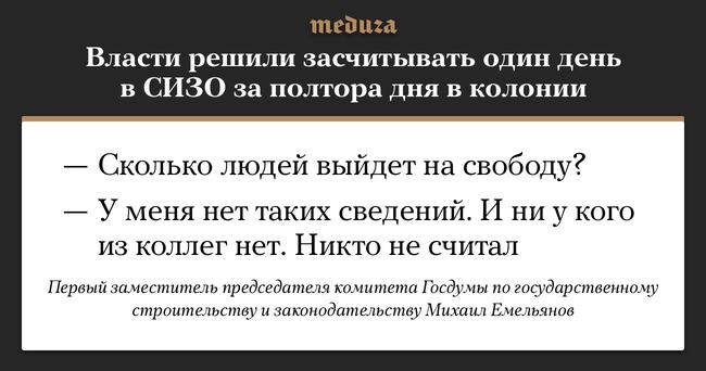 """21июня Госдума приняла втретьем чтении <a href=""""https://meduza.io/news/2018/06/20/odin-den-v-sizo-priravnyayut-k-polutora-dnyam-v-kolonii-gosduma-odobrila-popravku-v-uk-kotoruyu-vnesli-10-let-nazad"""" target=""""_blank"""">законопроект</a>, покоторому один день вСИЗО будет приравнен кполутора дням вколонии общего режима идвум дням вколонии-поселении. Сейчас один день вСИЗО засчитывается заодин день вколонии. Изменения некоснутся тех, кто находится вколониях строгого иособого режима. Закон был внесен еще десять лет назад. В2015 году один изего авторов— бывший депутат Госдумы Александр Хинштейн <a href=""""https://www.rbc.ru/politics/18/02/2015/54e48ad59a794751701327a6"""" target=""""_blank"""">предполагал</a>, что после подписания закона насвободу смогут выйти около 100 тысяч осужденных."""