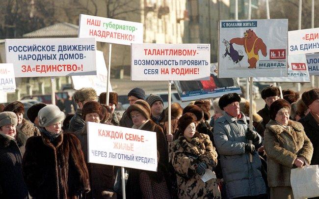 Митинг вподдержку «Единства» воВладивостоке занеделю допарламентских выборов, 12декабря 1999 года. После митинга «собравшиеся наплощади горожане наблюдали заработой спасателей МЧС поликвидации смоделированной чрезвычайной ситуации нашоссе»