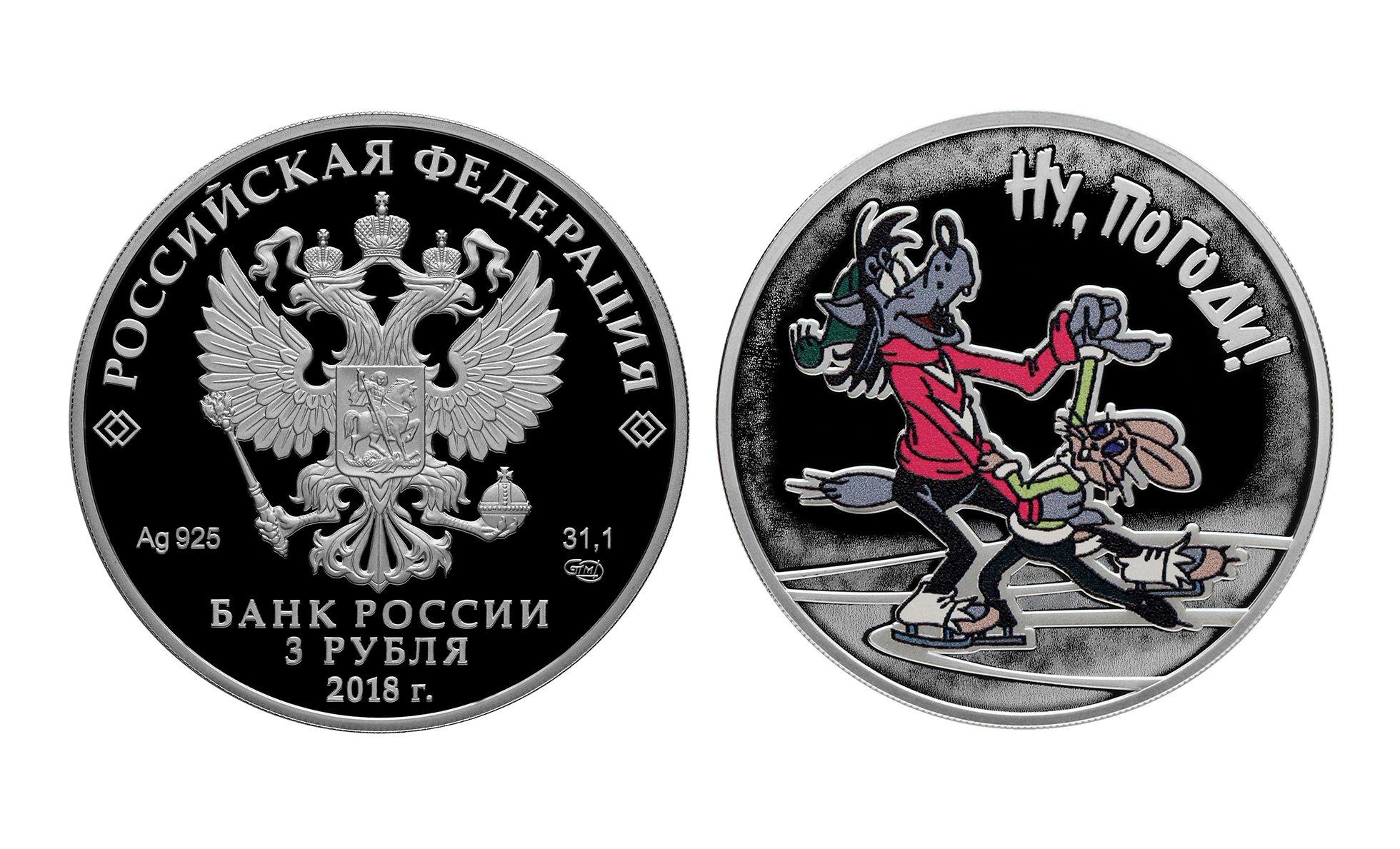 Банк России увековечил память о мультфильме Ну, погоди по-своему