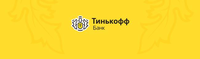 тинькофф блэк банк онлайн бки банки ру