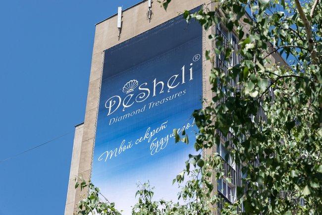 Реклама сети косметических салонов Desheli вКурске