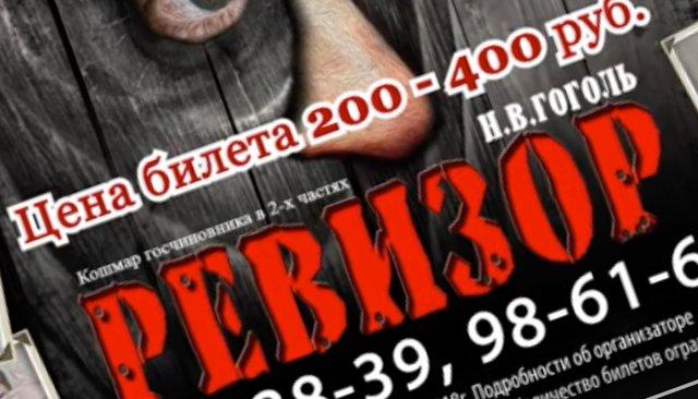 ВСызрани театр заставили снять афиши «Ревизора». Местным властям непонравился слоган «кошмар госчиновника»