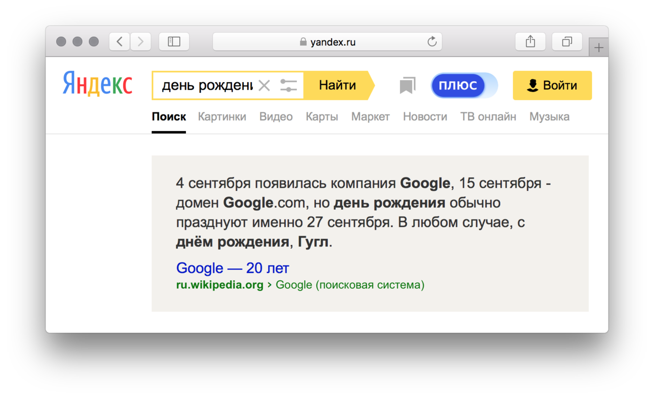 Фантастический Google: какие компании «затопил» известный поисковик в1990 годах