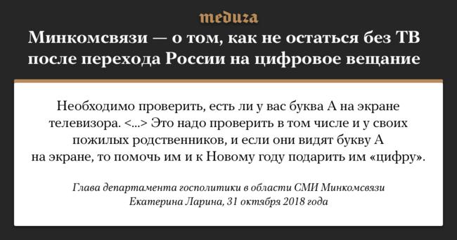 """С1января 2019 года Россия перейдет нацифровое эфирное вещание, ивтечение нескольких недель после этого произойдет отключение аналогового телевидения. При этом поэкспертным оценкам, подготовленным позапросу Минпромторга, от13,5 до30,6% всех используемых телевизоров встране неспособны принимать цифровой сигнал. Директор департамента госполитики вобласти СМИ Минкомсвязи Екатерина Ларинавинтервью РИА Новости <a href=""""https://www.kommersant.ru/doc/3786555"""" target=""""_blank"""">рассказала</a>, что владельцев аналоговых телевизоров будут предупреждать специальным логотипом вуглу экрана."""