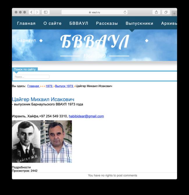 Гражданин Израиля, бывший российский летчик Михаил Цайгер, признанный ФСБ РФсотрудником Моссада.