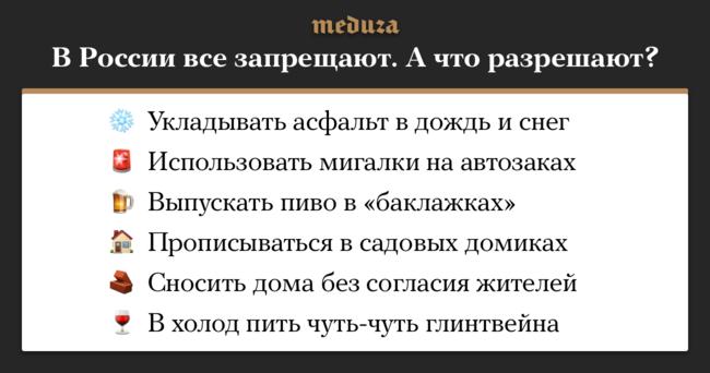 Вновостях изРоссии слово «запрещают» можно встретить чаще, чем «разрешают». Ивсе-таки кое-какие либеральные меры принимают ивРоссии. Мыпосмотрели в«Яндекс.Новостях», что именно «разрешили» встране впоследнее время.