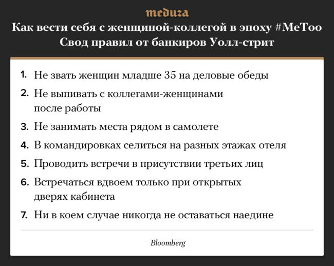 "Р<a href=""https://meduza.io/feature/2018/10/10/god-dvizheniyu-metoo-chto-ono-izmenilo-mogut-li-vernutsya-k-normalnoy-zhizni-te-kogo-obvinili-v-domogatelstvah"" target=""_blank"">ÑпоÑÑ #MeToo</a> наУолл-ÑÑÑÐ¸Ñ Ð²ÑнÑÐ¶Ð´ÐµÐ½Ñ Ð¿ÐµÑеÑмоÑÑеÑÑ Ð¿Ñавила обÑÐµÐ½Ð¸Ñ ÑженÑинами-коллегами. <a href=""https://www.bloomberg.com/news/articles/2018-12-03/a-wall-street-rule-for-the-metoo-era-avoid-women-at-all-cost?srnd=premium&cmpid=socialflow-twitter-business&utm_campaign=socialflow-organic&utm_content=business&utm_medium=social&utm_source=twitter"" target=""_blank"">Bloomberg попÑоÑил</a> ÑÑководиÑелей кÑÑпнÑÑ ÑинанÑовÑÑ ÐºÐ¾Ð¼Ð¿Ð°Ð½Ð¸Ð¹ ÑаÑÑказаÑÑ, как поменÑлиÑÑ Ð¸ÑлиÑнÑе икоÑпоÑаÑивнÑе ÑÑандаÑÑÑ Ð¿Ð¾Ð²ÐµÐ´ÐµÐ½Ð¸Ñ. ÐÐ¾Ñ ÐºÑаÑкий Ñвод Ð¿Ñавил, коÑоÑÑÑ ÑепеÑÑ ÑÑаÑаÑÑÑÑ Ð¿ÑидеÑживаÑÑÑÑ Ð½Ð°ÂÐ£Ð¾Ð»Ð»-ÑÑÑиÑ, ÑÑÐ¾Ð±Ñ Ð¸Ð·Ð±ÐµÐ¶Ð°ÑÑ Ð¿Ð¾Ð´Ð¾Ð·Ñений вдомогаÑелÑÑÑваÑ."